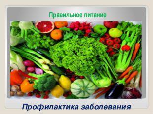 Профилактика заболевания Правильное питание