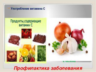 Профилактика заболевания Употребление витамина С Употребление лука и чеснока