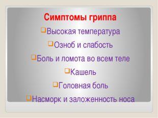 Симптомы гриппа Высокая температура Озноб и слабость Боль и ломота во всем те