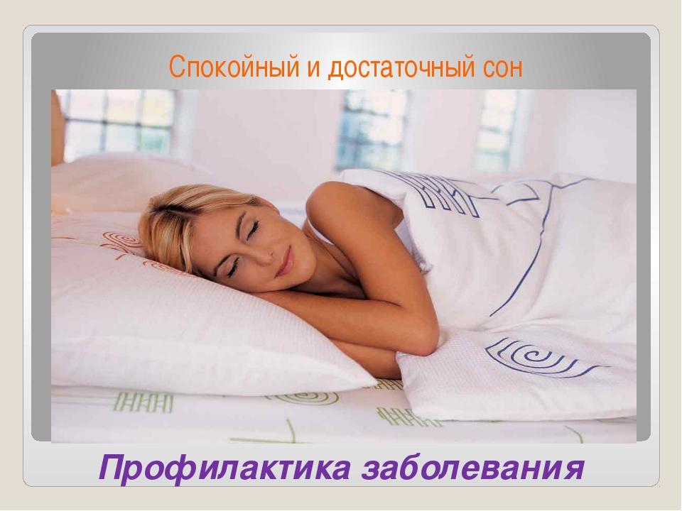 Профилактика заболевания Спокойный и достаточный сон
