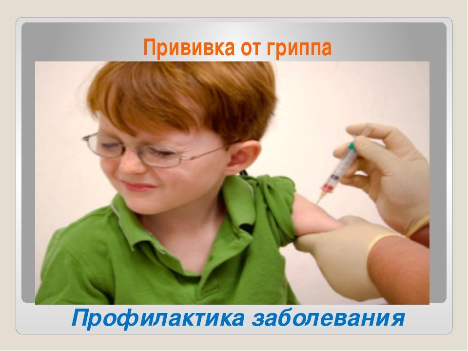 Профилактика заболевания Прививка от гриппа