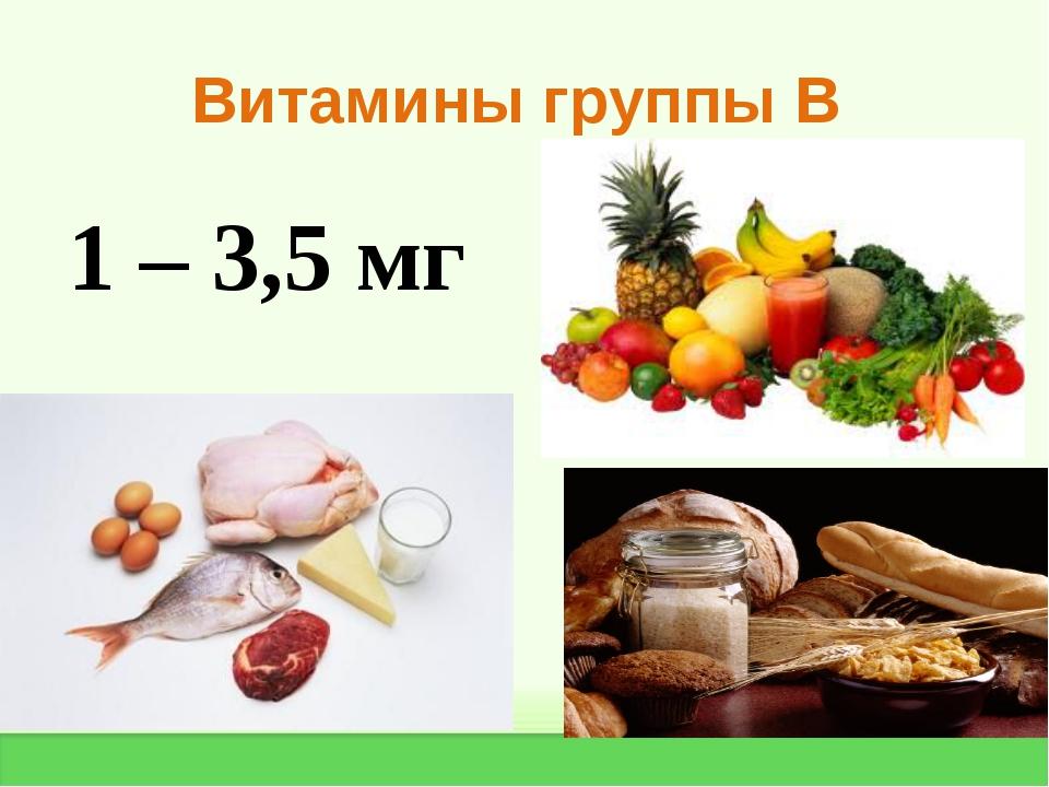 Витамины группы В 1 – 3,5 мг