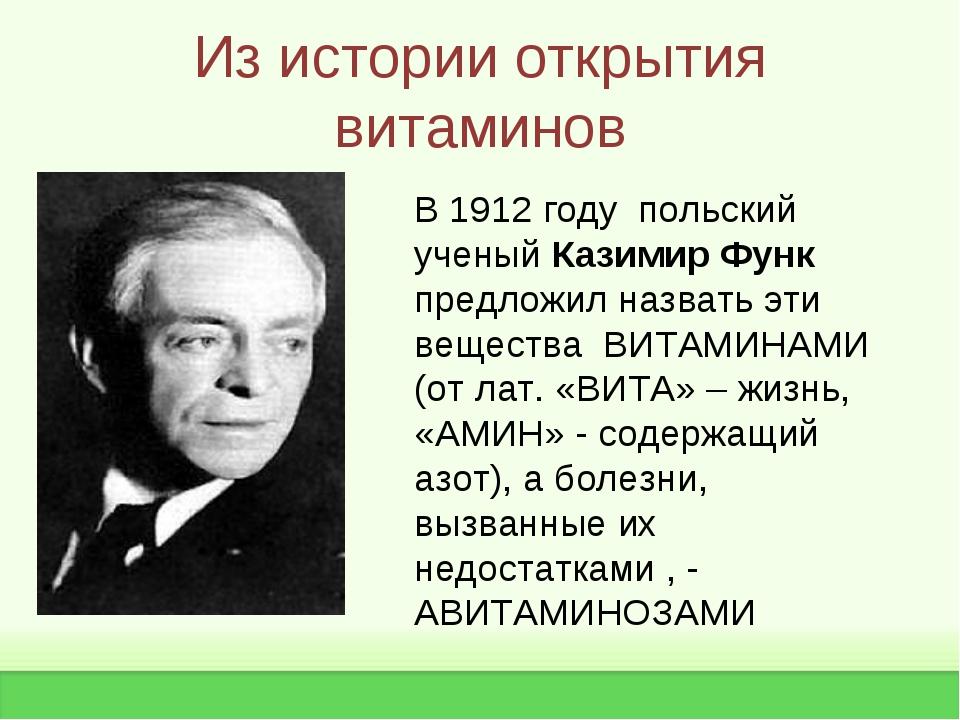 Из истории открытия витаминов В 1912 году польский ученый Казимир Функ предло...