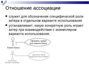 Отношение ассоциации служит для обозначения специфической роли актера в отдел