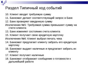 Раздел Типичный ход событий 10. Клиент вводит требуемую сумму 11. Банкомат де