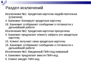 Раздел исключений Исключение №1. Кредитная карточка недействительна (утрачена