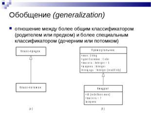 Обобщение (generalization) отношение между более общим классификатором (родит
