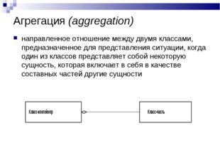 Агрегация (aggregation) направленное отношение между двумя классами, предназн