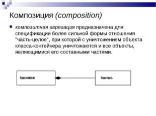 Композиция (composition) композитная агрегация предназначена для спецификации