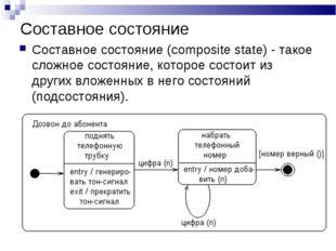 Составное состояние Составное состояние (composite state) - такое сложное сос