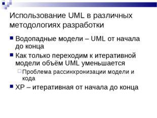 Использование UML в различных методологиях разработки Водопадные модели – UML