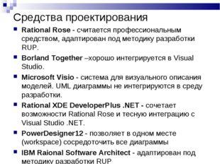 Средства проектирования Rational Rose - считается профессиональным средством,