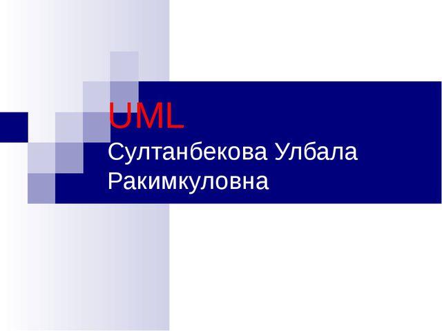 UML Султанбекова Улбала Ракимкуловна