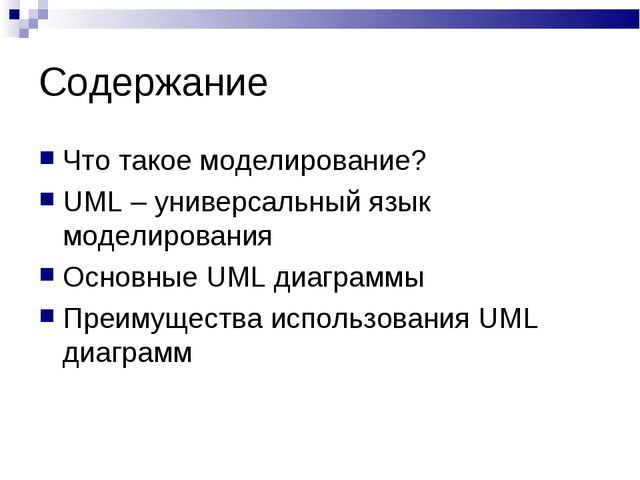 Содержание Что такое моделирование? UML – универсальный язык моделирования Ос...