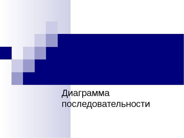 Диаграмма последовательности