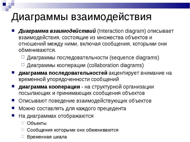 Диаграммы взаимодействия Диаграмма взаимодействий (Interaction diagram) описы...