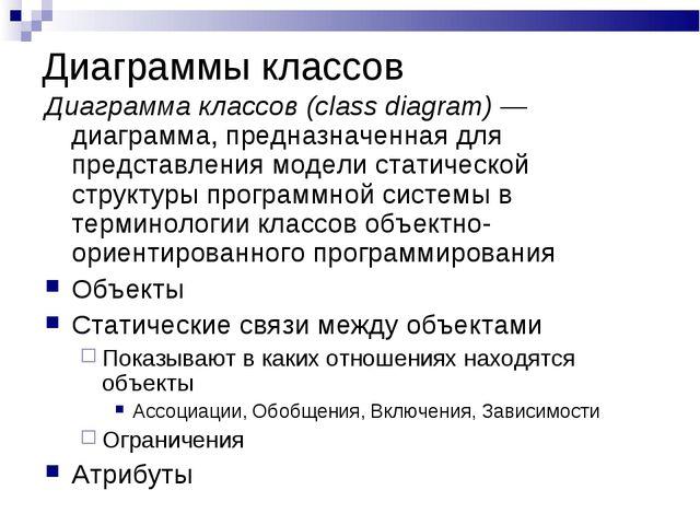 Диаграммы классов Диаграмма классов (class diagram) — диаграмма, предназначен...