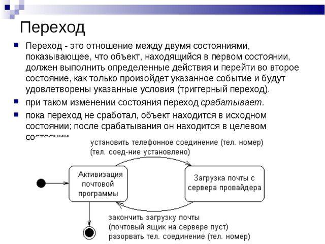 Переход Переход - это отношение между двумя состояниями, показывающее, что об...