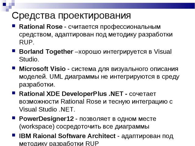 Средства проектирования Rational Rose - считается профессиональным средством,...