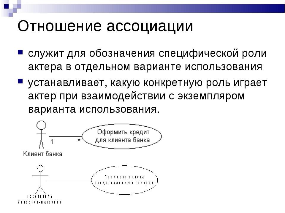Отношение ассоциации служит для обозначения специфической роли актера в отдел...