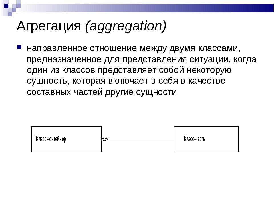 Агрегация (aggregation) направленное отношение между двумя классами, предназн...