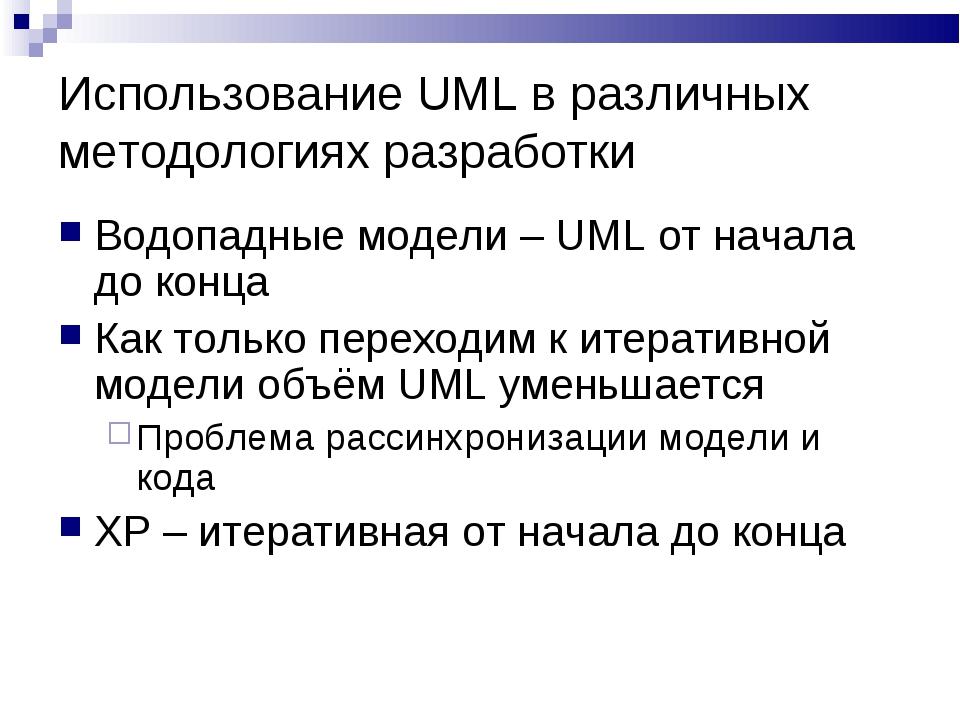 Использование UML в различных методологиях разработки Водопадные модели – UML...