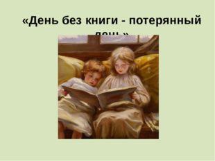 «День без книги - потерянный день»