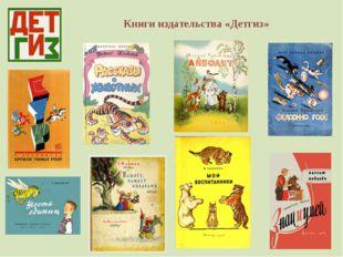 Книги издательства «Детгиз»