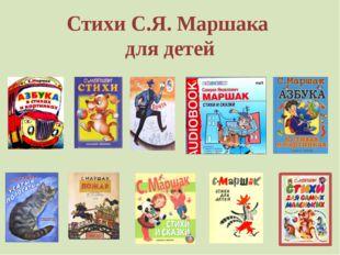 Стихи С.Я. Маршака для детей