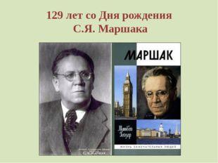 129 лет со Дня рождения С.Я. Маршака