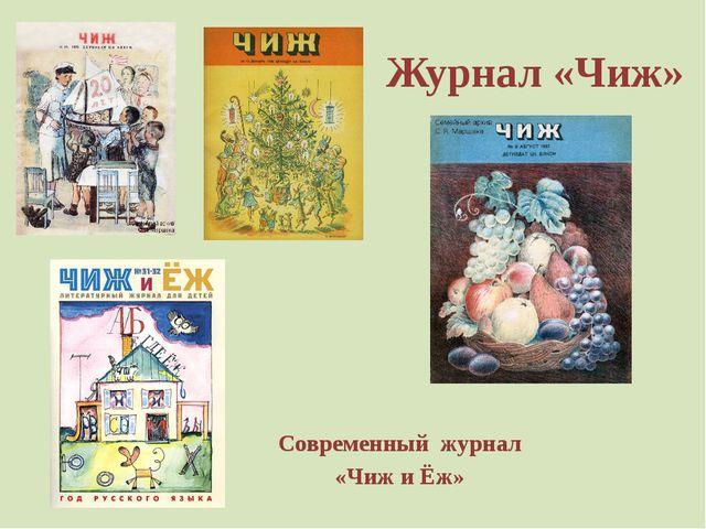 Журнал «Чиж» Современный журнал «Чиж и Ёж»
