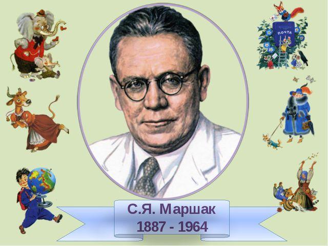 С.Я. Маршак 1887 - 1964