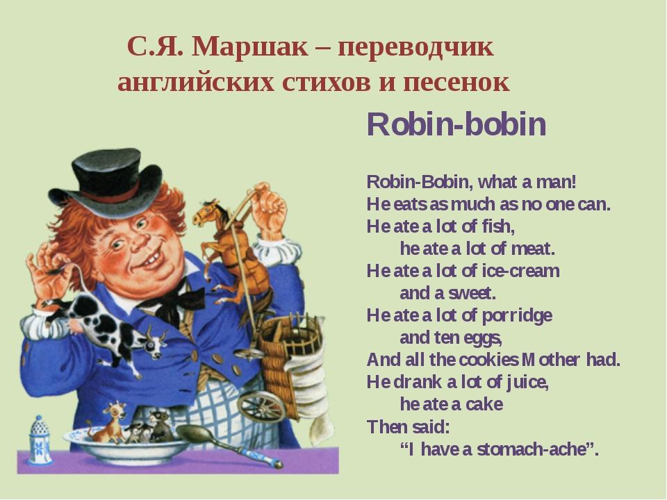 С.Я. Маршак – переводчик английских стихов и песенок Robin-bobin Robin-Bobin,...