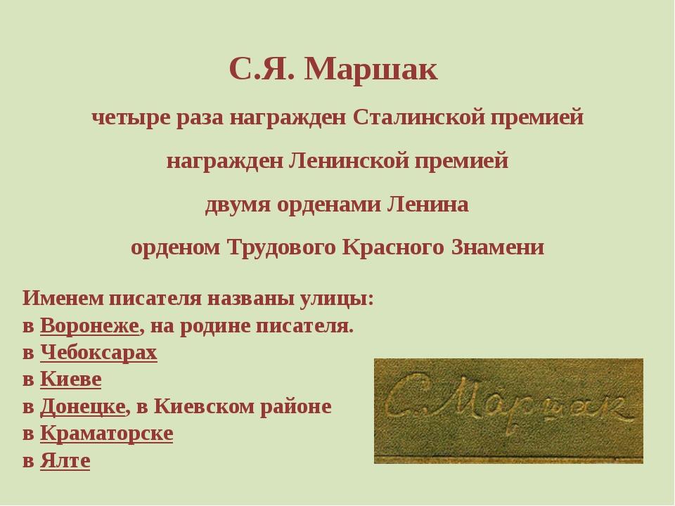 С.Я. Маршак четыре раза награжден Сталинской премией награжден Ленинской прем...