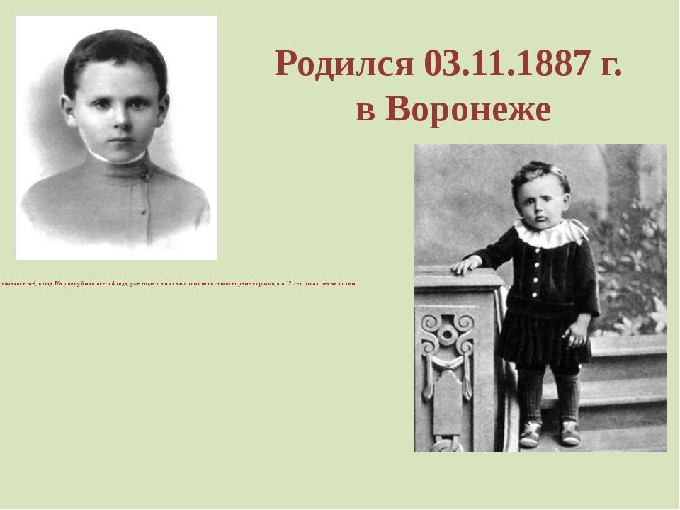 Родился 03.11.1887 г. в Воронеже А началось всё, когда Маршаку было всего 4 г...