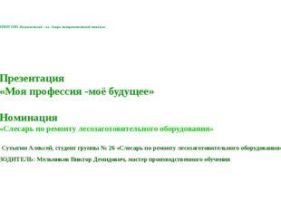 КГБОУ СПО «Комсомольский – на - Амуре лесопромышленный техникум» Автор:Суты