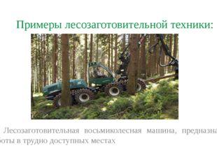 Примеры лесозаготовительной техники: Рис 1. Лесозаготовительная восьмиколесна