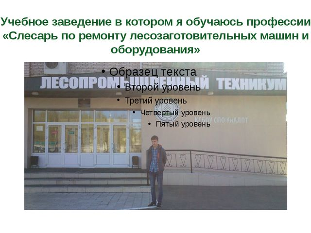 Учебное заведение в котором я обучаюсь профессии «Слесарь по ремонту лесозаго...