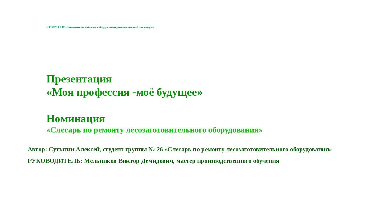 КГБОУ СПО «Комсомольский – на - Амуре лесопромышленный техникум» Автор:Суты...