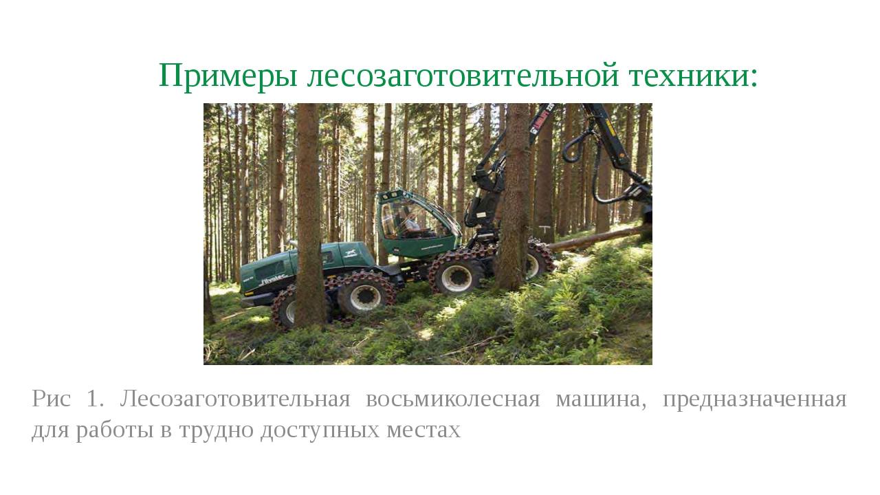 Примеры лесозаготовительной техники: Рис 1. Лесозаготовительная восьмиколесна...
