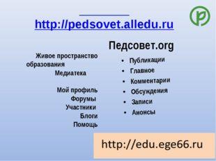 http://pedsovet.alledu.ru Педсовет.org Публикации Главное Комментарии Обсужд
