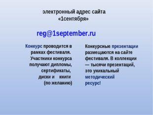 reg@1september.ru Конкурс проводится в рамках фестиваля. Участники конкурса