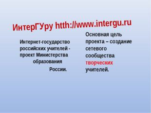 ИнтерГУру htth://www.intergu.ru Интернет-государство российских учителей - пр