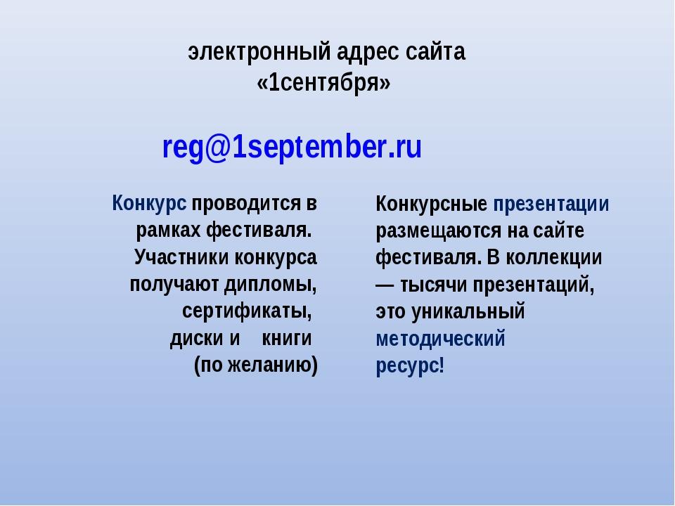 reg@1september.ru Конкурс проводится в рамках фестиваля. Участники конкурса...