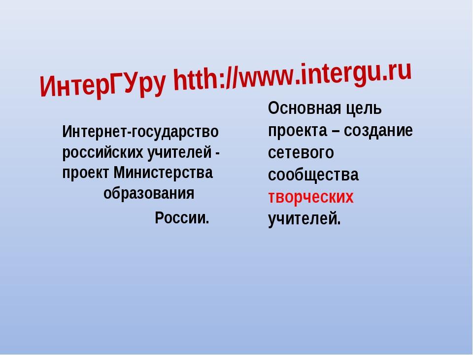 ИнтерГУру htth://www.intergu.ru Интернет-государство российских учителей - пр...
