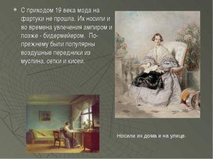 С приходом 19 века мода на фартуки не прошла. Их носили и во времена увлечени