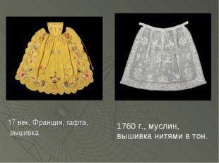 17 век, Франция, тафта, вышивка 1760 г., муслин, вышивка нитями в тон.