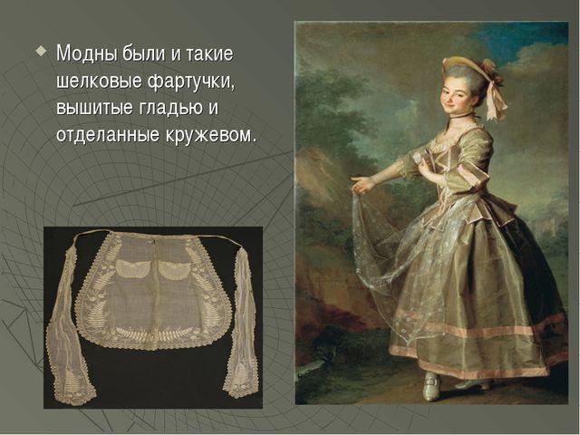 Модны были и такие шелковые фартучки, вышитые гладью и отделанные кружевом.