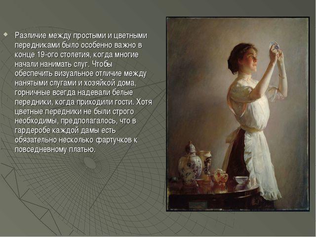 Различие между простыми и цветными передниками было особенно важно в конце 19...