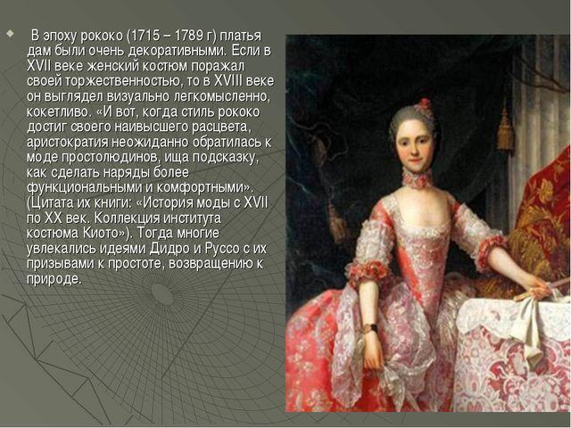 В эпоху рококо (1715 – 1789 г) платья дам были очень декоративными. Если в X...
